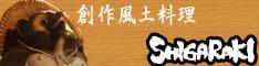 link-shigaraki