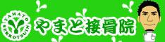 link-yamato