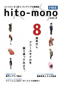 hito-mono-vol3