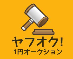 yahuoku_banner