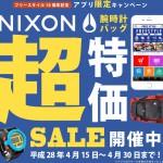 201604_sale_banner