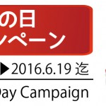 fathers-day-campaign-bg