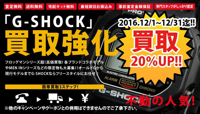 gshock-top-banner20161201
