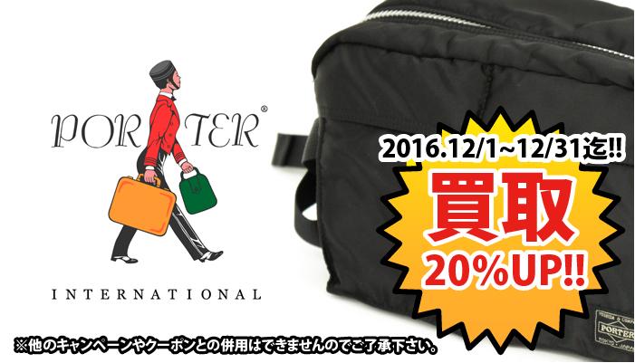 porter-top-banner20161201