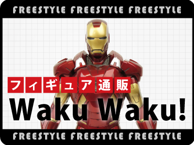 フィギュア通販 WakuWaku!