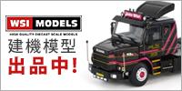 WSI建機模型出品中