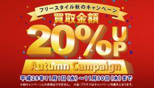 買取金額20%UPキャンペーン開催中!!