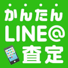 LINE買取!