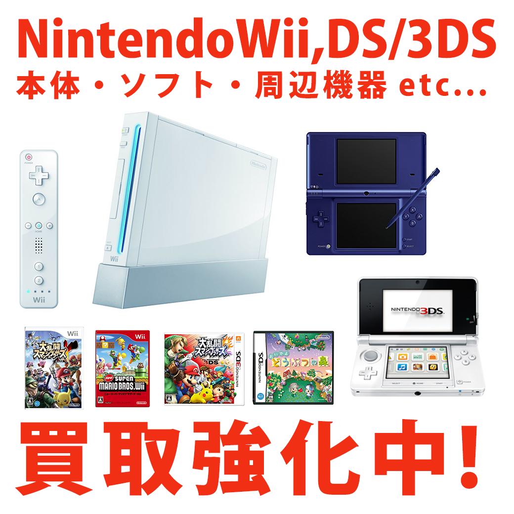 Nintendo Wii、DS/3DS買取強化中!