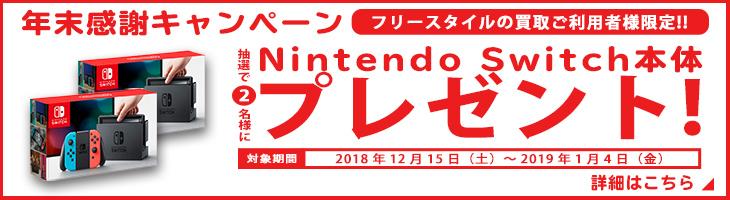 Nintendo Switchプレゼントキャンペーン