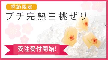 季節限定 プチ完熟白桃ぜりー