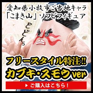 フリースタイル特注!!こまき山