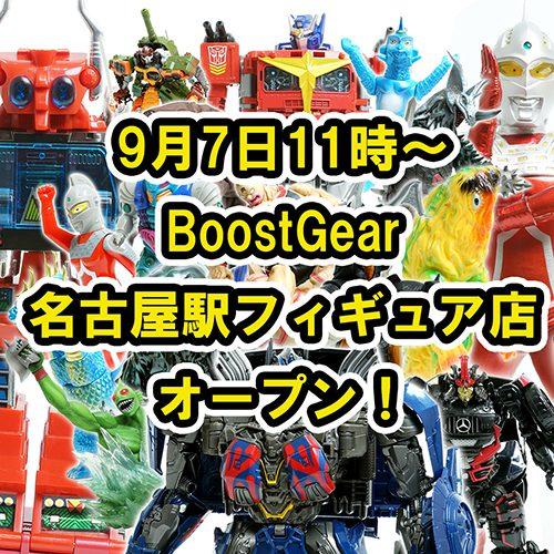 BoostGear名古屋フィギュア店オープン!