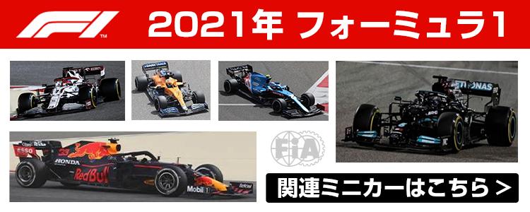 2021年 F1関連ミニカー