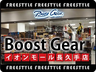 BoostGearイオンモール長久手店